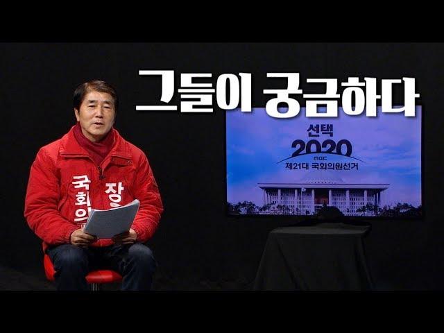 선택2020 경북의 일꾼을 만나다 / 장윤석 (영주시영양군봉화군울진군 선거구)