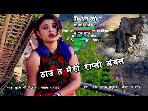(Shanti Shree Pariyar New Lok Song 2018