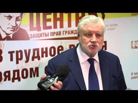 Миронов в Костроме про американских дипломатов (видео)