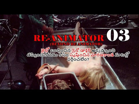 BEYOND RE-ANIMATOR (2003) MOVIE ENDING EXPLAINED IN TELUGU | RE-ANIMATOR PART 3 | MOVIES PLOT