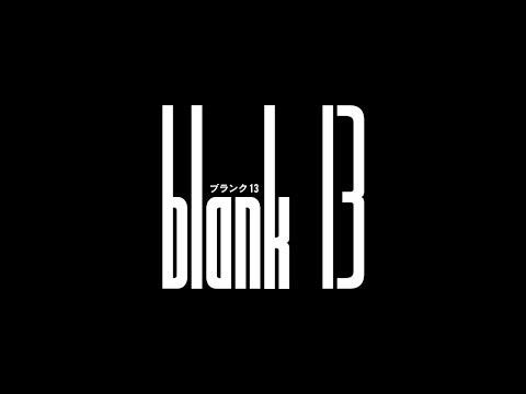 『blank13』【4/21~】