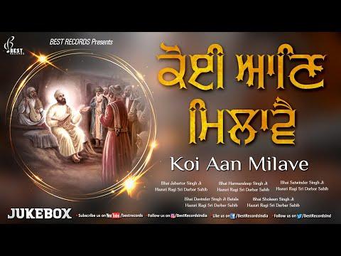Koi Aan Milave - New Shabad Gurbani Kirtan 2020 - Mix Hazoori Ragis Audiojukebox  - Best Records