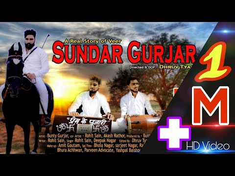 Video Sunder Gujjar | Full Video Song | Latest  Song  2018 | Bunty Gujjar download in MP3, 3GP, MP4, WEBM, AVI, FLV January 2017