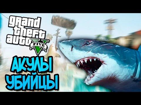видео гта 5 рыбалка на акул