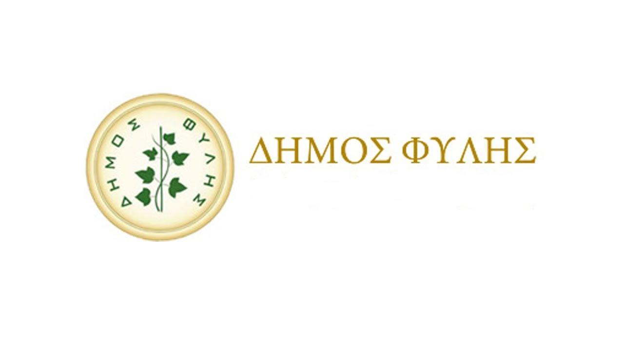 Διεθνές Συνέδριο  «Μετάβαση στη Δημοκρατία»