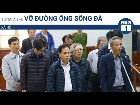 Tuyên án vụ vỡ đường ống Sông Đà | VTC1 - Thời lượng: 109 giây.