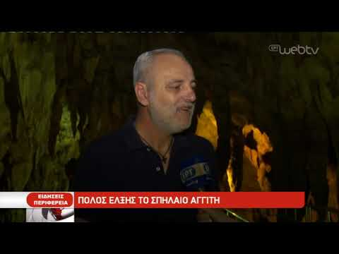 Πόλος έλξης το σπήλαιο Αγγίτη  | 13/09/2019 | ΕΡΤ