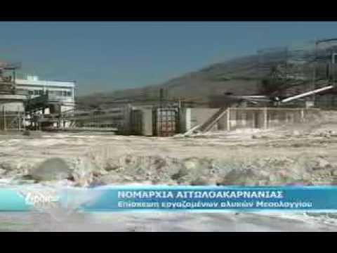 ΑΛΥΚΕΣ - www.lepanto-rtv.gr Lepanto tv τηλεόραση.