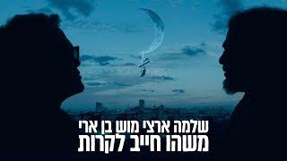 הזמרים שלמה ארצי ומוש בן ארי - משהו חייב לקרות