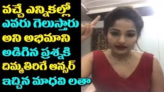 Madhavi Latha Super Answer To Fans On FB Live