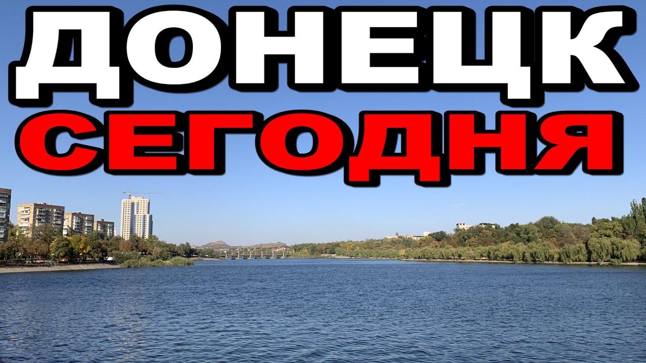 Как живёт Донецк Сегодня. Цены. Коронавирус. Коммуналка.