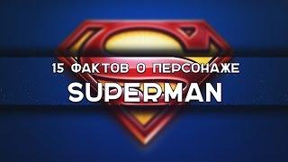 15 интересных фактов о SUPERMAN / ТОПы и ФАКТы от ArtManul