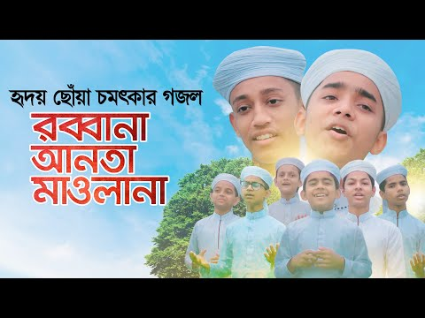 হৃদয় ছোঁয়া চমৎকার গজল । Rabbana Anta Mawlana । Kalarab Shilpigosthi । New Bangla Islamic Song2020