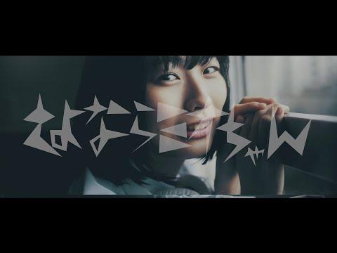, title : 'さよならミオちゃん MV 「ボクキミ合唱曲」'