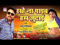 Sahe Na Payib Hum Judai   Chotu Remix, Pratibha Singh   Allahabad Ke Lathi    BHOJPURI NEW SONG 2017