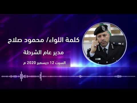 مدير عام الشرطة يُثمن جهود  أبناء جهاز الشرطة على جهودهم خلال فترة حظر التجوال والإغلاق