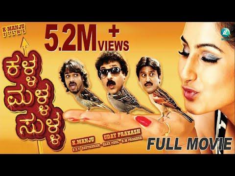 Kalla Malla Sulla Kannada Movie