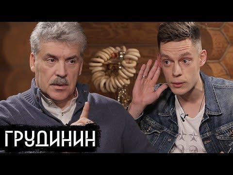 Грудинин: Сталин наш лучший лидер за 100 лет