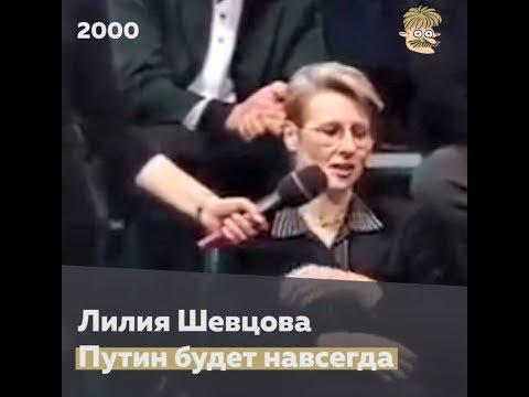 2000 год. Политолог Шевцова. Откуда знала?