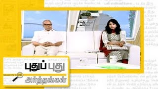 Puthu Puthu Arthangal (21/12/2014)