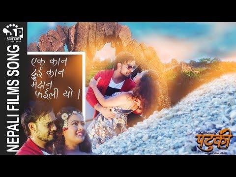 (Patuki Song Eakan Duikan.Rajan Raj Siwakot |Milan Amatya... 3 min, 23 sec.)
