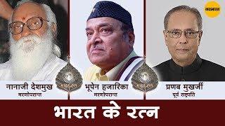 प्रणब मुखर्जी, नानाजी देशमुख, भूपेन हजारिका ''भारत रत्न''से हुए सम्मानित.