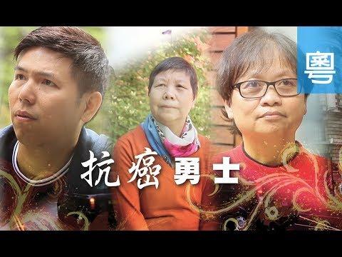 電視節目 TV1465 抗癌勇士 (HD粵語) (倫敦系列)