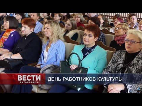 Вести Барановичи 15 октября 2019.