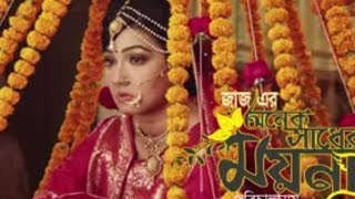 Onek Shadher Moyna 1st Teaser | Mahi | Bappy | Milon | Bengali Film 2014 full download video download mp3 download music download