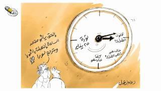 كاريكاتير دعاء العدل 1