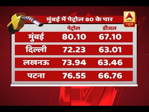 Price of Petrol crosses Rs.80 in Mumbai, see updated rate chart of fuel of other cities