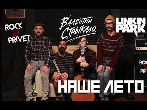 Валентин Стрыкало / Linkin Park - Наше Лето (Cover by ROCK PRIVET) (видео)