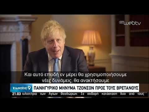 Εκτός της ΕΕ η Μεγάλη Βρετανία-Ανάμικτα τα συναισθήματα των Βρετανών | 01/02/2020 | ΕΡΤ