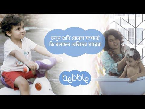 বেবেল বেবি কেয়ার ব্র্যান্ড নিয়ে মায়েদের মতামত   Bebble Baby Care Product Experience Program