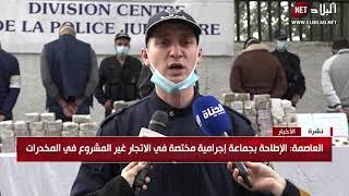 العاصمة : الإطاحة بجماعة إجرامية مختصة في الاتجار غير المشروع في المخدرات