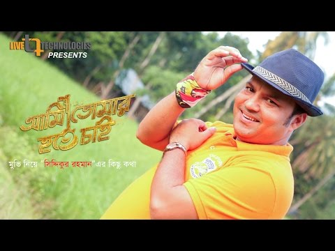 Ami Tomar Hote Chai movie niye Siddikur Rahman er kichu Kotha | Siddikur Rahman | Mim, Bappi