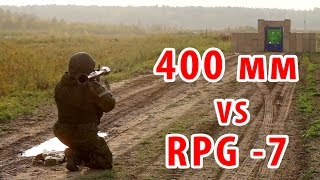 "Video Бронестекло 400 мм против РПГ-7. 16"" bulletproof glass vs RPG-7 MP3, 3GP, MP4, WEBM, AVI, FLV Juni 2018"