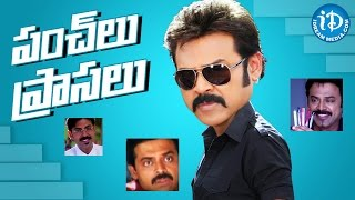 Venkatesh All Time Super Hit Comedy Punch Dialogues - Volume 01