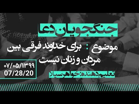 سه شنبه هفتم مرداد ماه، همه در اتحاد و یکدلی برای ایران و ایرانی دعا میکنیم.