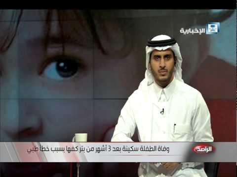 #فيديو :: مذيع الاخبارية لمتحدث صحة الشرقية أتقبلها لبنتك