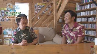 「TJTV」 第23回 【Uターンした方々にインタビュー】