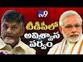 TDP leaves NDA || Murali Krishna Analysis - TV9