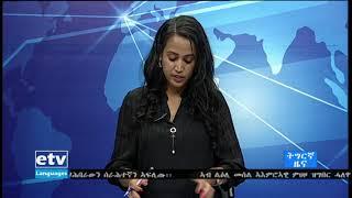 24 ህዳር 2012 ዓ/ም ዜናታት ዕዳጋ ኢቲቪ ትግርኛ 06፡00 |etv HD