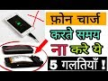 5 Mistakes You Are Making While Charging Your Smartphone Battery ! By Hindi Tutorials Image