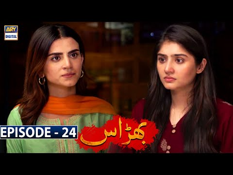 Bharaas Episode 24 [Subtitle Eng] - 18th November 2020 - ARY Digital Drama