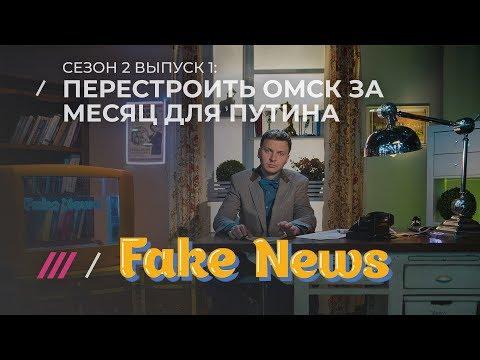 FАКЕ NЕWS 1: Как федеральные каналы замалчивают митинги - DomaVideo.Ru