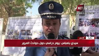 سيدي بلعباس : يوم دراسي حول حوادث المرور