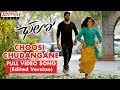 Choosi Chudangane Full Video Song ( Edited Version)  || Chalo Movie || Naga Shaurya, Rashmika