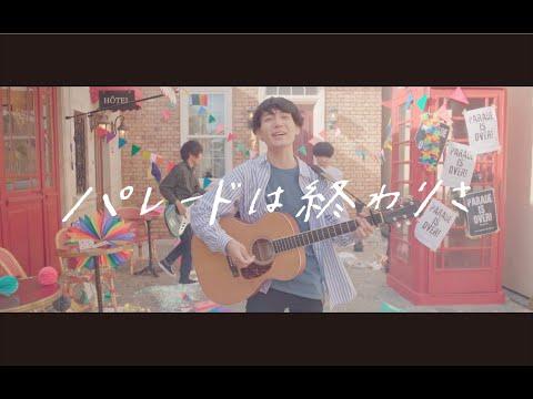 , title : 'the quiet room / パレードは終わりさ [MV]'