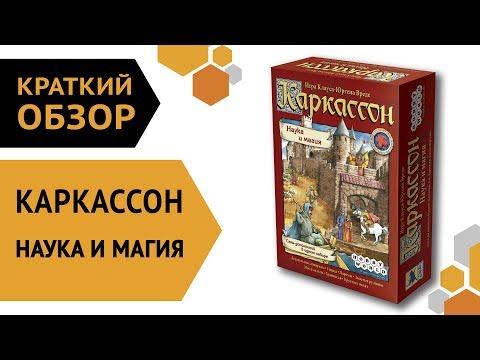 Видео - Каркассон. Наука и Магия